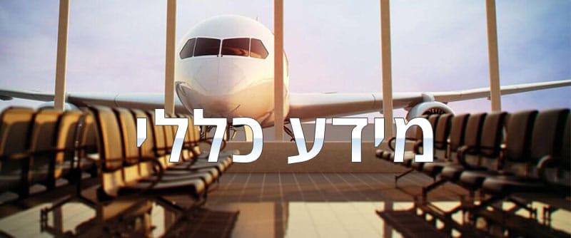 מידע כללי על חברת התעופה